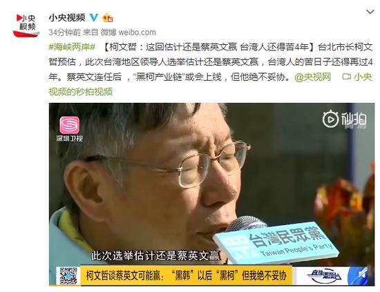柯文哲:这回估计还是蔡英文赢 台湾人还得苦4年图片