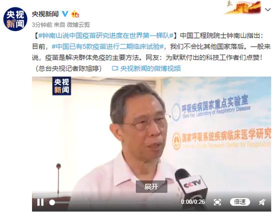 赢咖3官网:中国疫赢咖3官网苗研究进度在世界第一图片