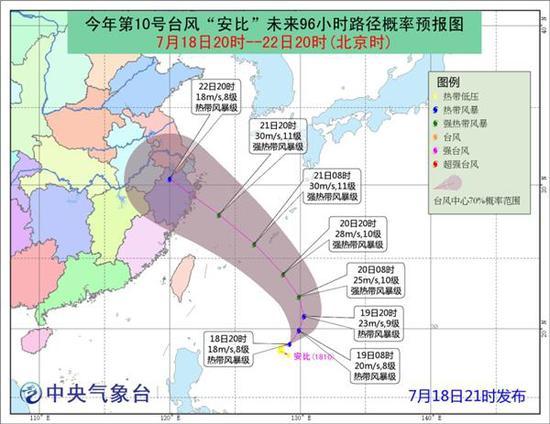 """今年第10号台风""""安比""""生成 22日将登陆浙江沿海"""