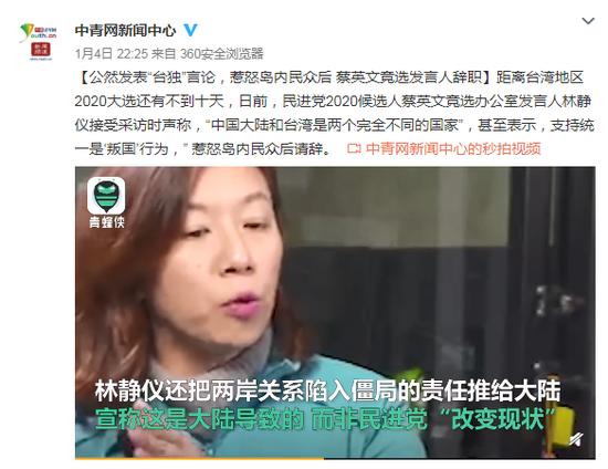 """公然发表""""台独""""言论 蔡英文竞选发言人被迫辞职"""