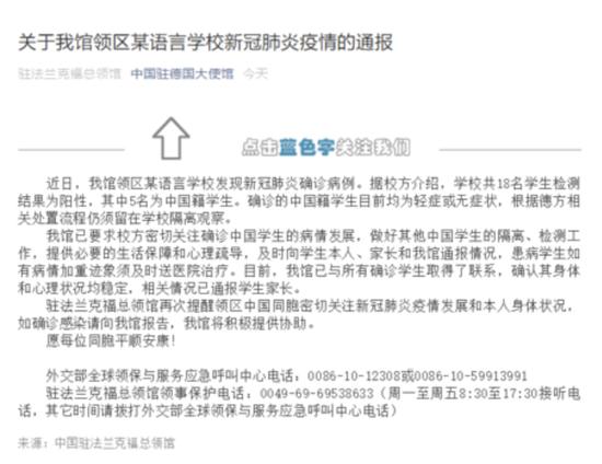 中使馆:德国一语言学校5名中国籍学生新冠病毒检测结果呈阳性图片