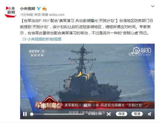 """台军出动F-16V""""配合""""美军演习 兵出澎湖曝光""""天驹计划""""图片"""