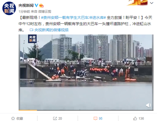 最新现场!贵州安顺一载有学生大巴车冲进水库图片