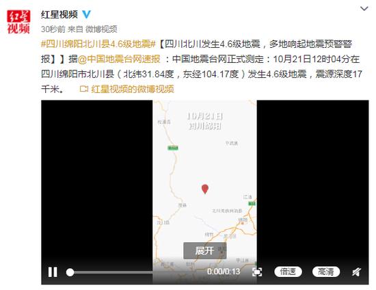 四川北川发生4.6级地震 多地响起地震预警警报图片