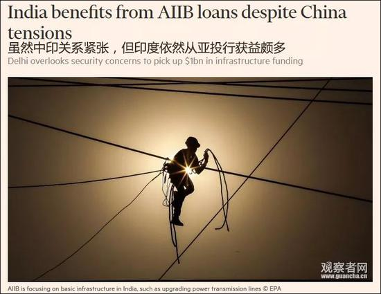 《金融时报》报道截图