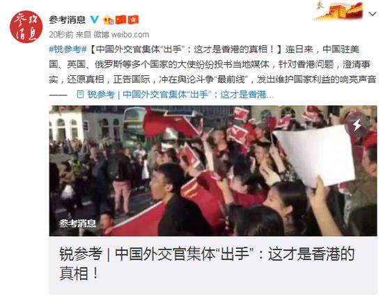 """中國外交官集體""""出手"""":這才是香港的真相"""