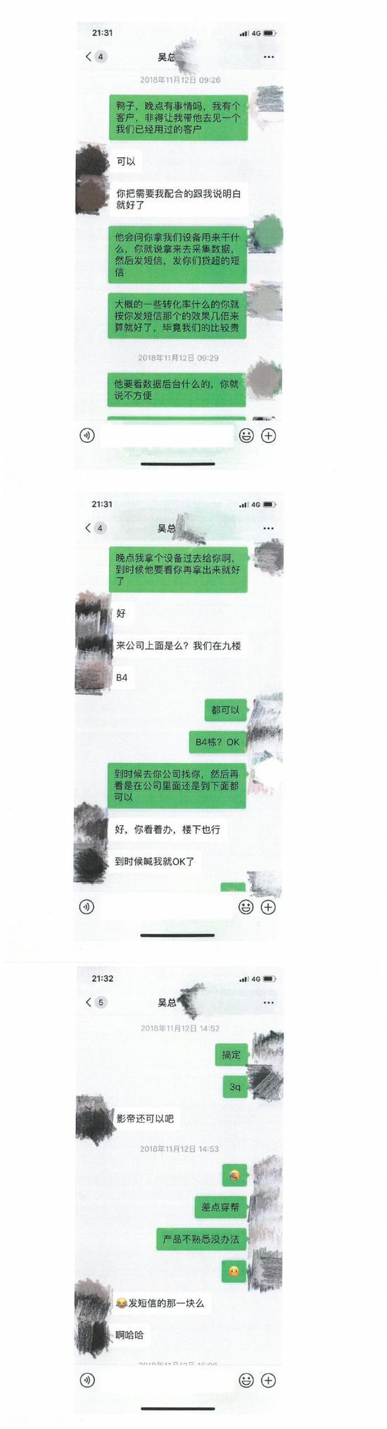 吴某某和李某某的对话截屏 图片来源:萨摩耶金服官方微博