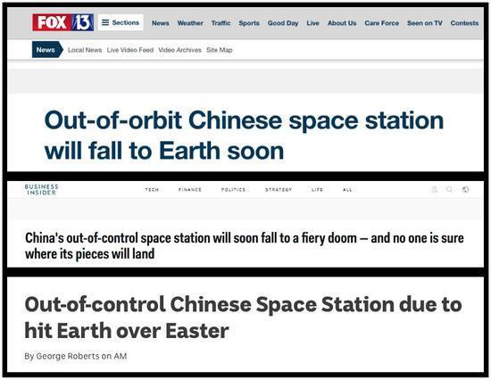 """部分境外媒体对于天宫一号""""失控撞地""""的报道。"""