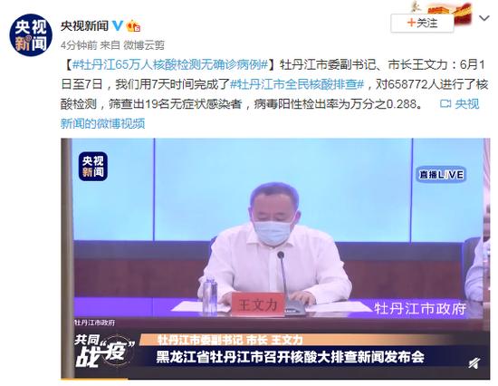 杏鑫招商:5万人核酸检测无确诊杏鑫招商病例图片