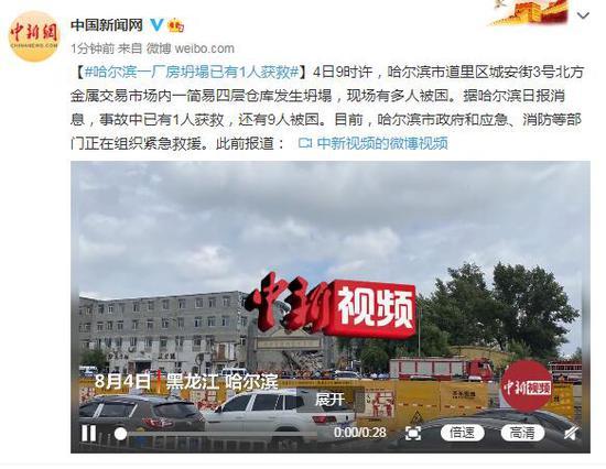 哈尔滨一厂房坍塌已有1人获救