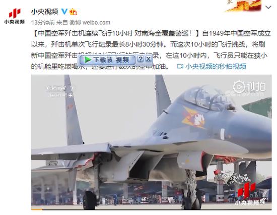 中国空军歼击机连续飞行10小时 对南海全覆盖警巡!图片