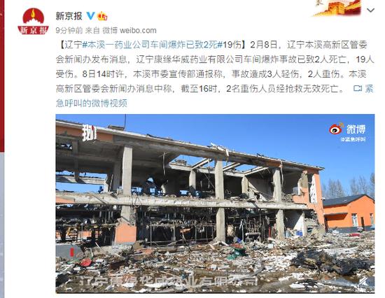 辽宁本溪一药业公司车间爆炸已致2死19伤图片