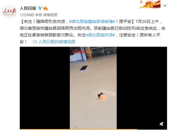 杏悦:强降雨引发内涝湖北恩施杏悦建始县城被淹图片