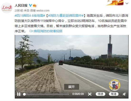 四川绵阳4.6级地震 消防力量赶赴绵阳震中图片