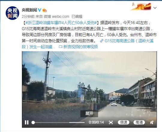 浙江温岭油罐车爆炸4人死亡50余人受伤图片