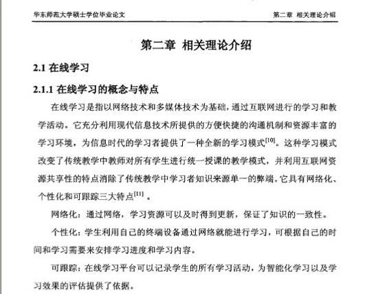 武秀萍论文第二章部分内容截图