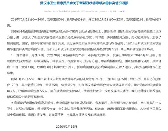 武汉:新增新型冠状病毒肺炎病例136例 死亡1例图片