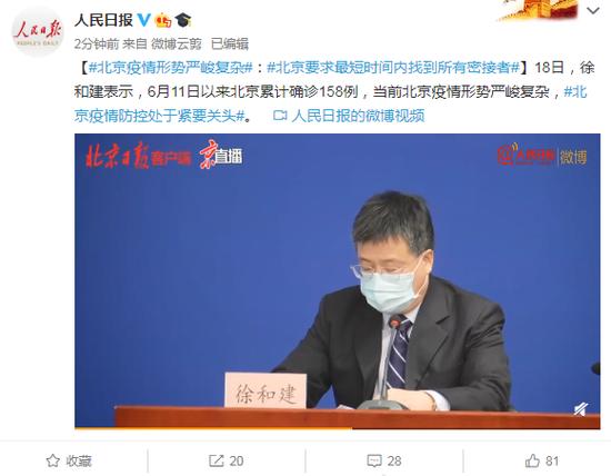 北京疫情形势严峻复杂:北京要求最短时间内找到所有密接者图片