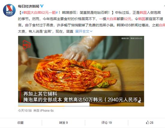 韩国大白菜62元一颗!韩媒感叹:简直就是吃钻石啊!