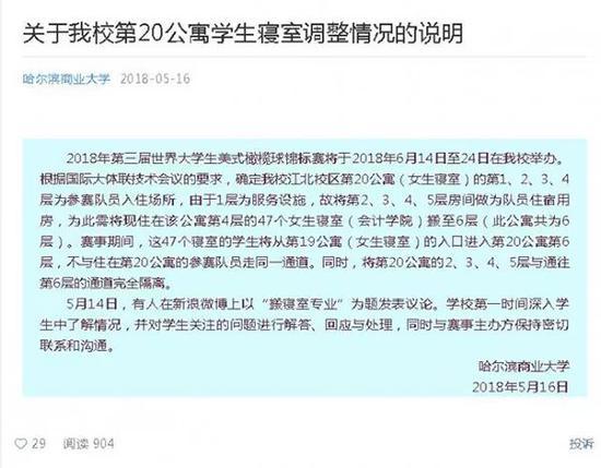 哈尔滨商业大学在其官方微信号上发布了情况说明