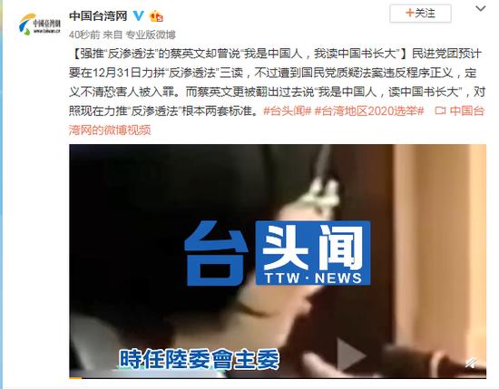 """蔡英文推""""反渗透法"""" 被翻出曾说""""我是中国人""""图片"""