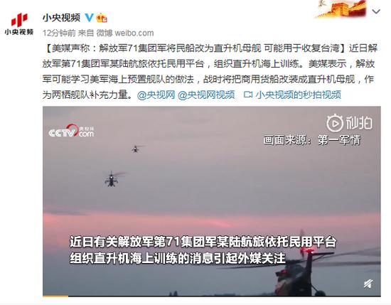 美媒声称:解放军将民船改直升机母舰 或用于收复台湾
