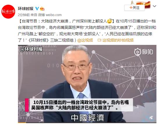 台湾节目:大陆经济大崩溃 广州深圳街上都没人图片