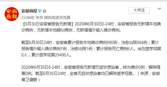 摩天娱乐:安徽省报摩天娱乐告无新增本地确诊图片
