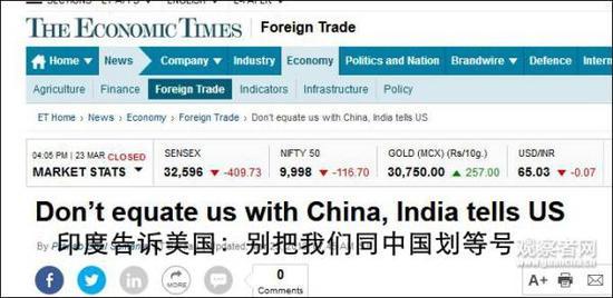 《经济时报》报道截图