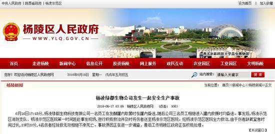陕西省杨陵区人民政府网通报 截图
