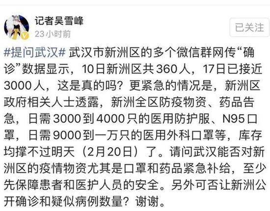 武汉新洲区确诊病例接近3000?官方:新洲区累计确诊517例图片