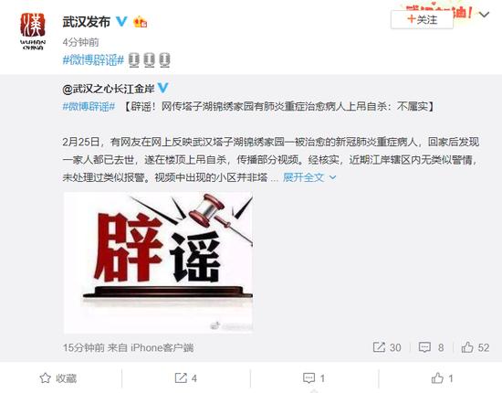 辟谣!网传武汉塔子湖锦绣家园有肺炎重症治愈病人上吊自杀:不属实图片