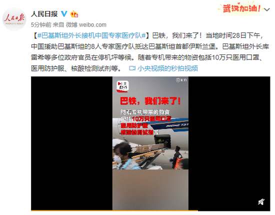 巴基斯坦外长接机中国专家医疗队图片