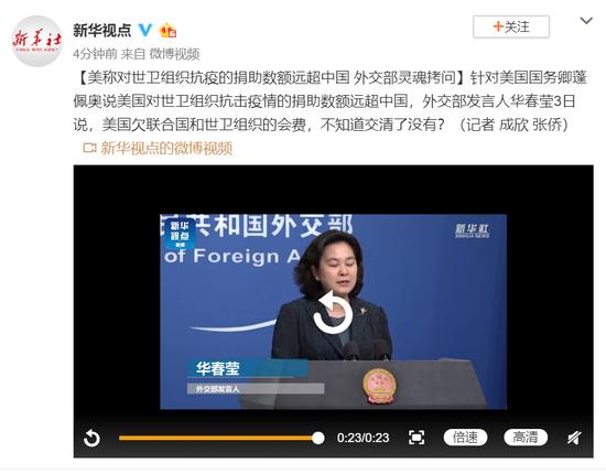 美称对世卫抗疫捐助数额远超中国 外交部灵魂拷问图片