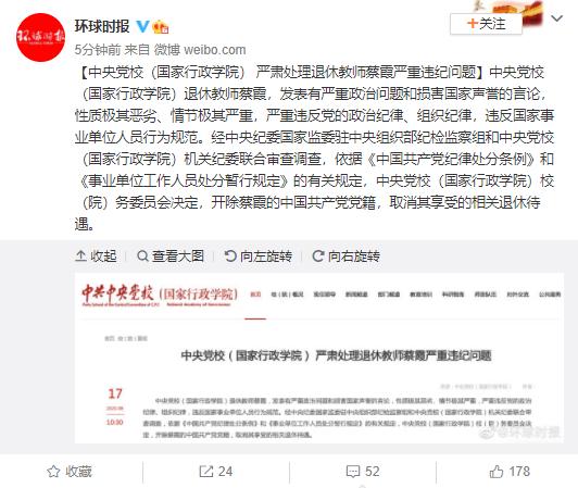 中央党校(国家行政学院)退休教师蔡霞严重违纪被处理