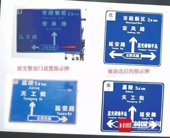 左为交警部门设置的交通标志牌,右为被涂改后的交通标志牌。 本文图片均来自封面新闻