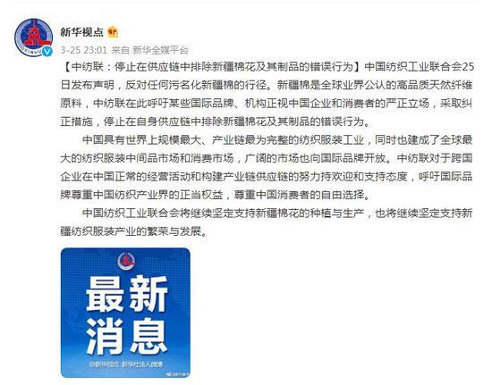 中纺联:停止在供应链中排除新疆棉花及其制品的错误行为图片