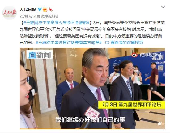 王毅回应中美高层今年会不会接触