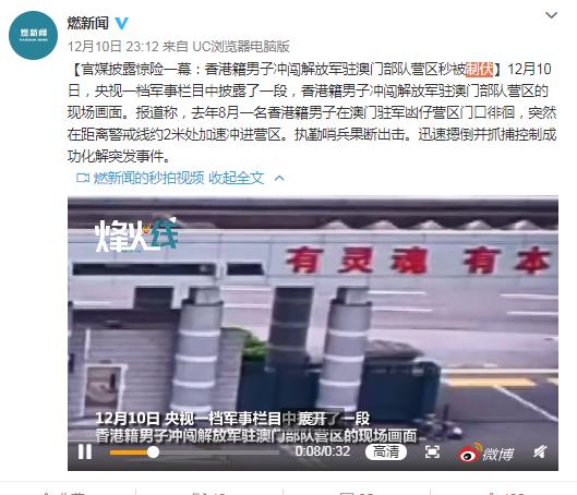 香港籍男子擅闯解放军驻澳门部队被战士飞身擒拿