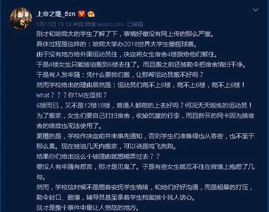 @上帝之鹰 _5zn 发微博展示哈商大学生的诉求