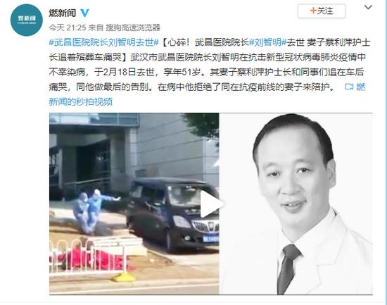 心碎!武昌医院院长刘智明去世 妻子蔡利萍护士长追着殡葬车痛哭图片