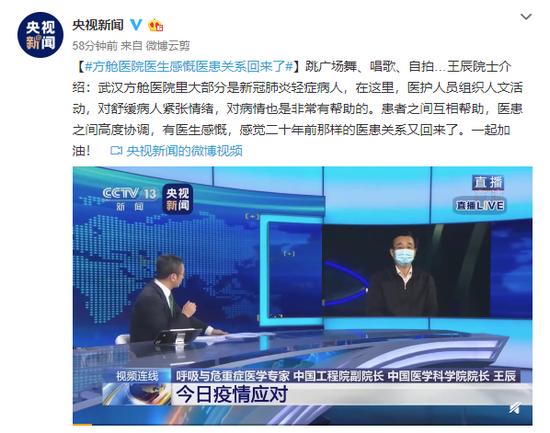 武汉方舱医院医生:20年前那样的医患关系回来了图片