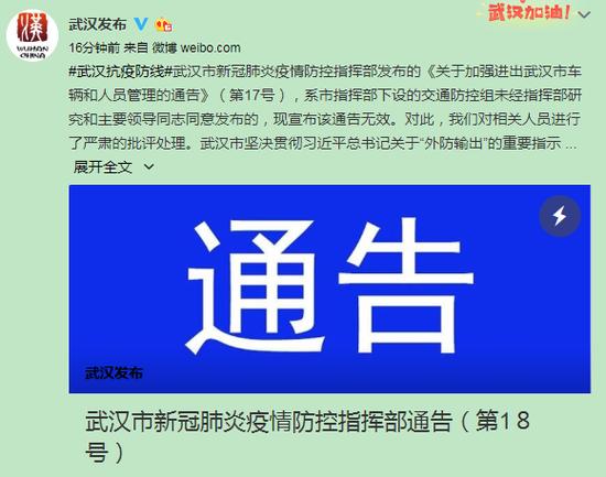 恒行:武汉宣布放开恒行离汉通道的通告无效图片