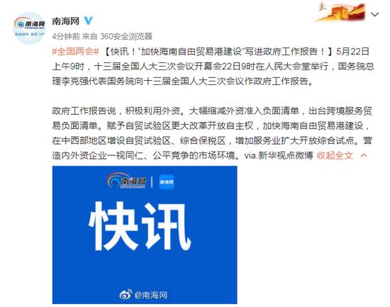 【天富官网】政府天富官网工作报告加快海南自图片