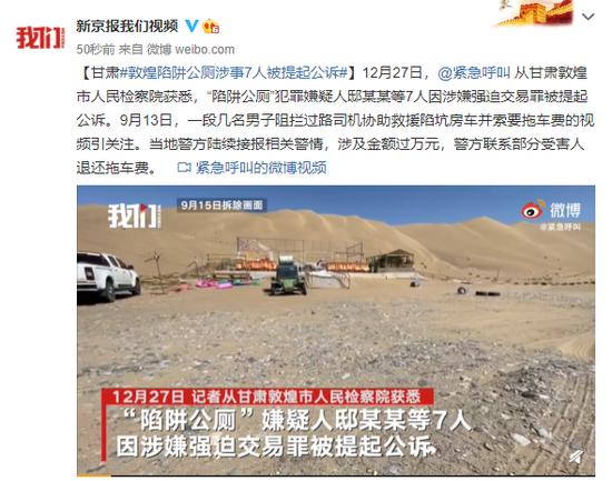 甘肃敦煌陷阱公厕涉事7人被提起公诉图片