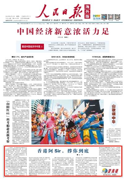 人民日报海外版望海楼:香港阿Sir撑你到底