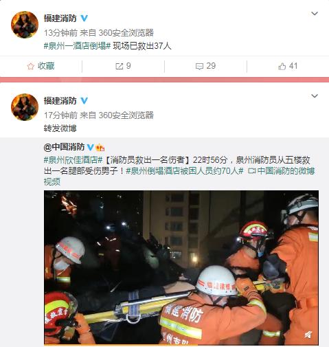 [蓝冠]泉州一酒店蓝冠倒塌现场已救出37人图片