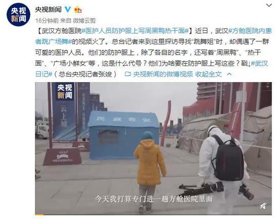 武汉方舱医院医护人员防护服上写周黑鸭热干面图片