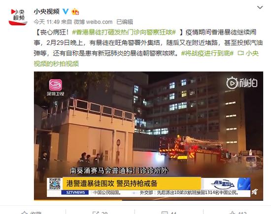丧心病狂!香港暴徒打砸发热门诊向警察狂咳图片