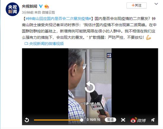 钟南山回应国内是否会二次暴发疫情图片